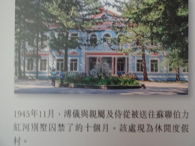 天子公民 末代皇帝溥儀@香港海防博物館4  (海外旅行部門)_b0248150_20431307.jpg