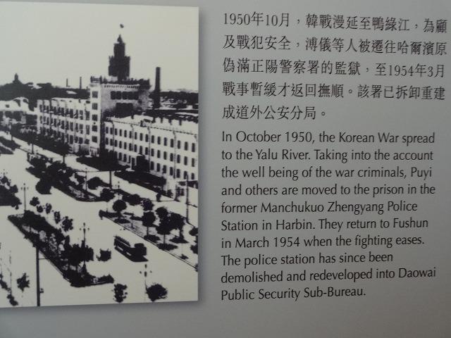 天子公民 末代皇帝溥儀@香港海防博物館4  (海外旅行部門)_b0248150_20575164.jpg