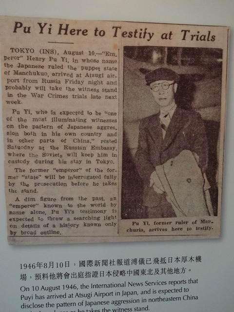 天子公民 末代皇帝溥儀@香港海防博物館4  (海外旅行部門)_b0248150_21232246.jpg
