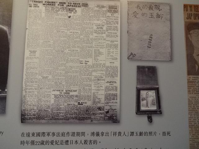 天子公民 末代皇帝溥儀@香港海防博物館4  (海外旅行部門)_b0248150_21283061.jpg