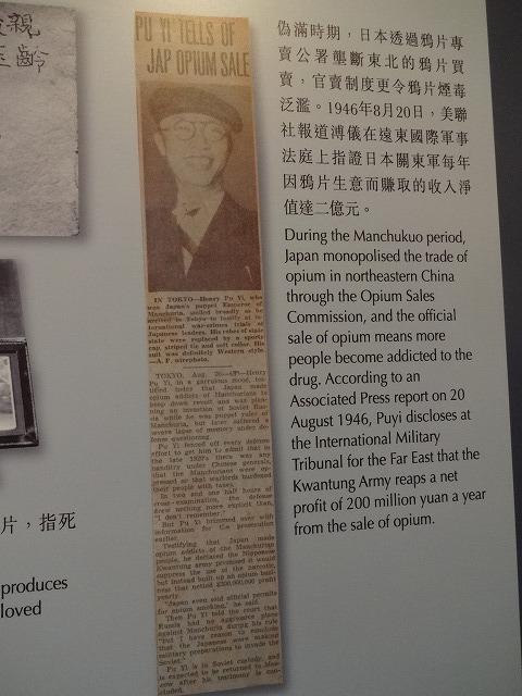 天子公民 末代皇帝溥儀@香港海防博物館4  (海外旅行部門)_b0248150_21350414.jpg