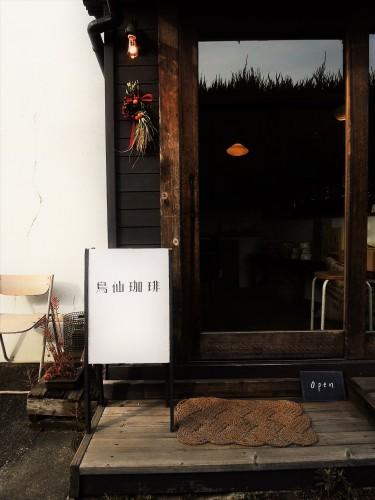 「コーヒーカップダイアリーズ」出店者のご紹介 鳥仙珈琲さん。_e0060555_00432111.jpeg