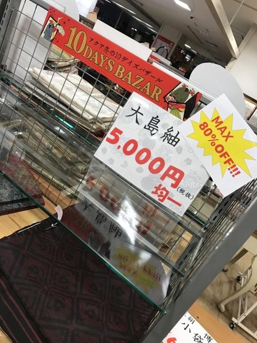 《アクア店》10daysバザールお得コーデ_a0276760_21423361.jpg