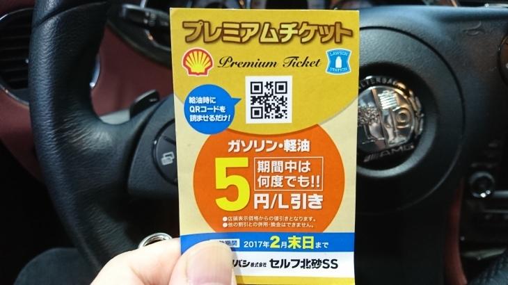 昭和シェル石油 イージーペイ_b0083801_17065027.jpg