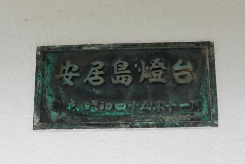 海界の村を歩く 瀬戸内海 安居島(愛媛県)_d0147406_15063271.jpg