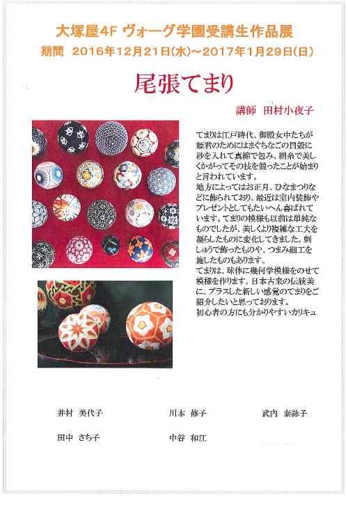 「尾張てまり」田村小夜子先生クラス受講生作品展_d0240711_11404761.png