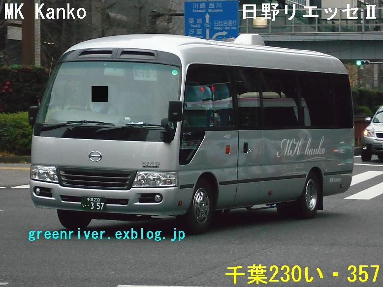 MK Kanko い357_e0004218_19454367.jpg