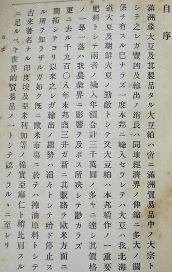 満洲大豆論 駒井徳三著 東北帝大...
