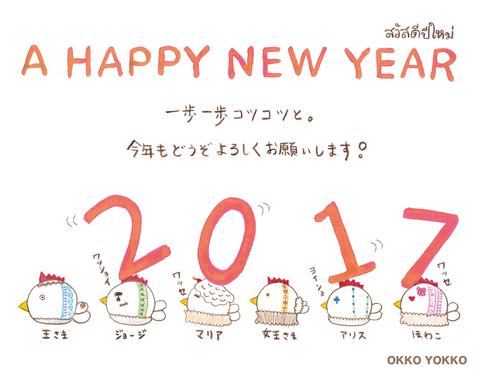 2017年 あけましておめでとうございます!_d0156336_18505647.jpg