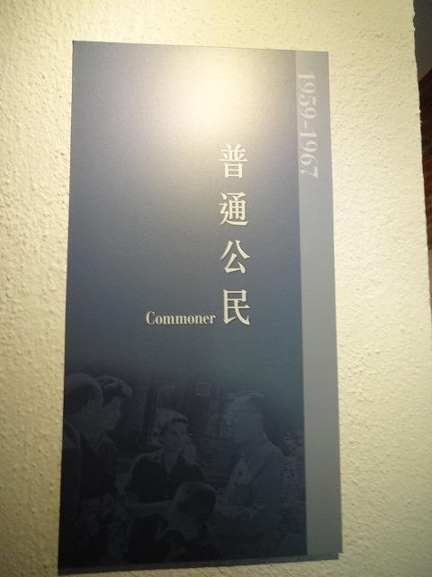 天子公民 末代皇帝溥儀@香港海防博物館5  (海外旅行部門)_b0248150_08093945.jpg