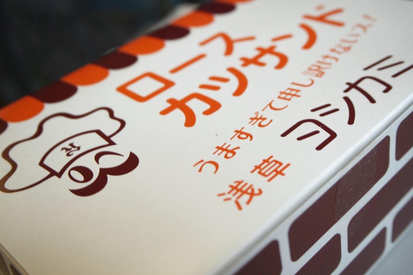 【食べ比べ】東京駅で買えるカツサンド 私的な4撰_b0008655_10421000.jpg