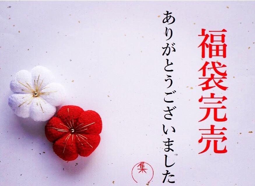 福袋完売_e0251361_17523806.jpg