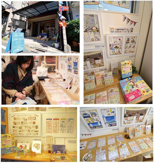 出版記念イラスト展(東京/大阪)終了しました!_a0341668_1624262.jpg