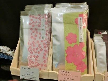 2017 春限定茶「さくら」「サクラサク」が登場。_c0335087_12325056.jpg