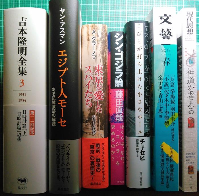 第一期全12巻完結、晶文社版『吉本隆明全集』、ほか_a0018105_22135146.jpg