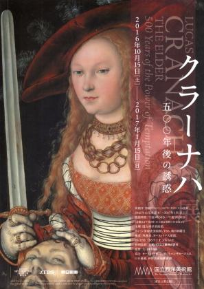 ルターの宗教改革に貢献したデューラーと並ぶドイツ・ルネサンスの最大の画家_a0113718_12443180.jpg