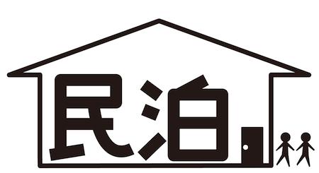 マンションの民泊制限について_f0151635_23003727.png