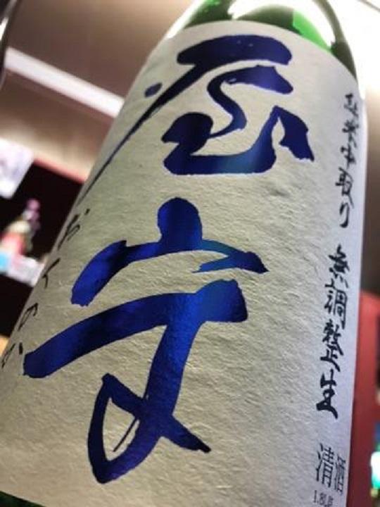 【日本酒】屋守 純米中取り 無調整生酒 八反錦 限定 新酒28BY_e0173738_1032097.jpg