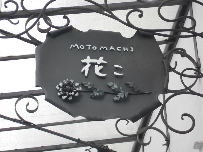 「花こ」のダリア_f0172744_14284748.jpg