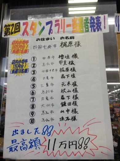 ☆イワサキ周遊スタンプラリー当選者発表☆_b0163075_08584554.jpg