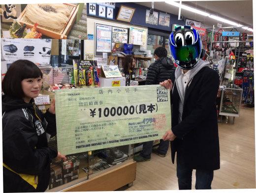 ☆イワサキ周遊スタンプラリー当選者発表☆_b0163075_14001422.jpg