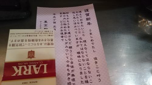 「ノブさんの年賀状」_a0075684_0575046.jpg