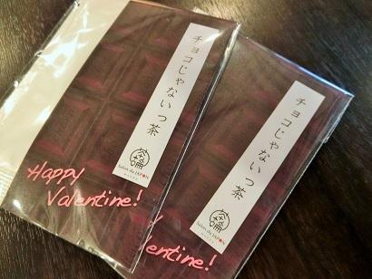 2017 ♥バレンタインデーに日本茶を♥_c0335087_12002371.jpg