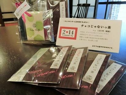 2017 ♥バレンタインデーに日本茶を♥_c0335087_12025428.jpg