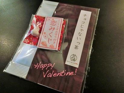 2017 ♥バレンタインデーに日本茶を♥_c0335087_12041513.jpg