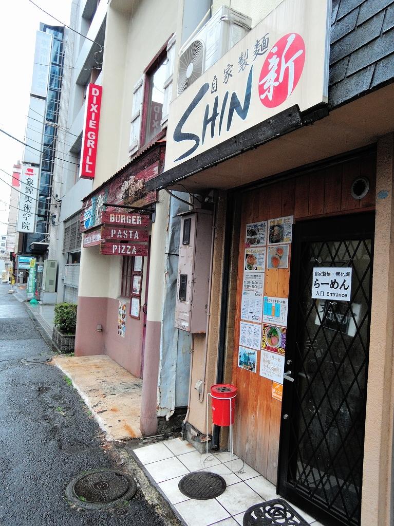 自家製麺 SHIN(新)@反町_f0376697_11222744.jpg