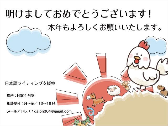 新年のご挨拶_a0201203_10503534.jpg