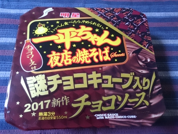 明星 一平ちゃん夜店の焼そばsweets 謎チョコキューブ入り2017新作チョコソース_b0042308_00564999.jpg