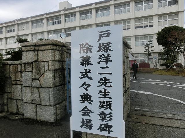 「まだまだこれからだ!」 母校の大先輩・戸塚洋二先生顕彰碑の除幕式_f0141310_7475244.jpg