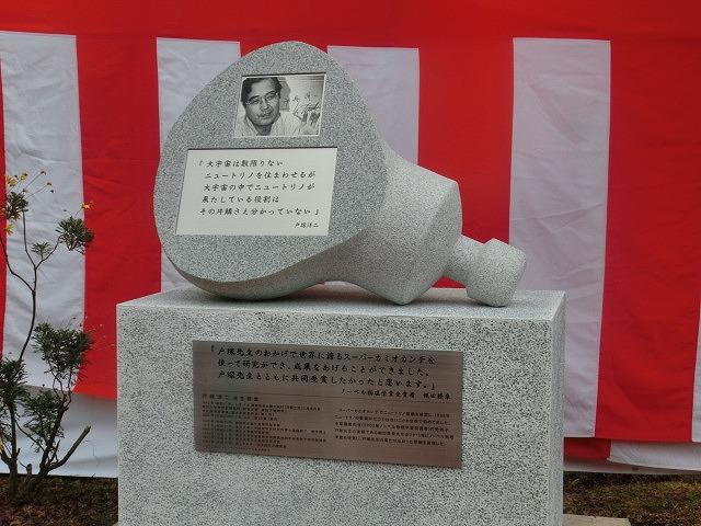 「まだまだこれからだ!」 母校の大先輩・戸塚洋二先生顕彰碑の除幕式_f0141310_74847.jpg