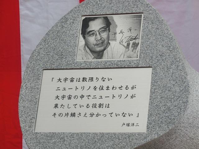 「まだまだこれからだ!」 母校の大先輩・戸塚洋二先生顕彰碑の除幕式_f0141310_7491927.jpg