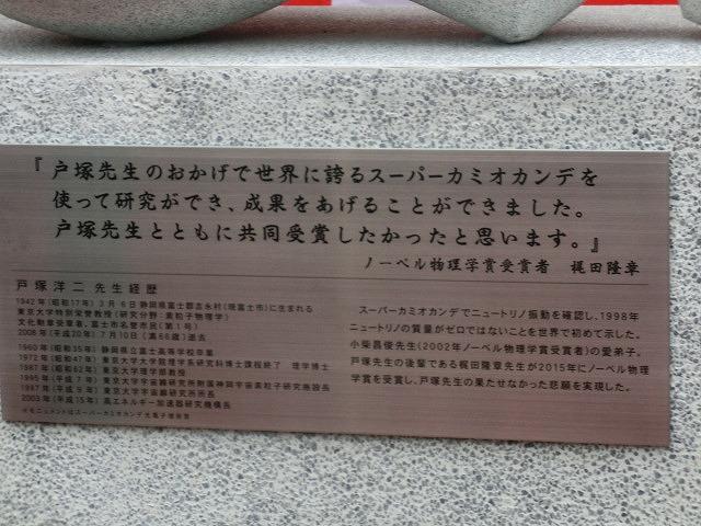 「まだまだこれからだ!」 母校の大先輩・戸塚洋二先生顕彰碑の除幕式_f0141310_7494455.jpg