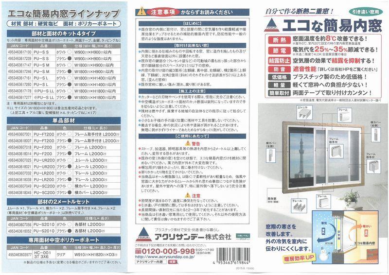 エコな簡易内窓の施工キット_b0131012_16084236.jpg