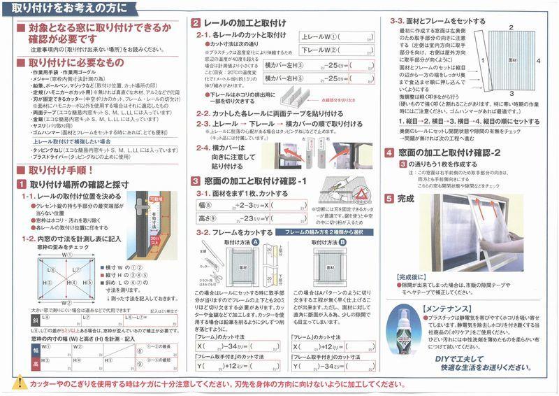 エコな簡易内窓の施工キット_b0131012_16085630.jpg