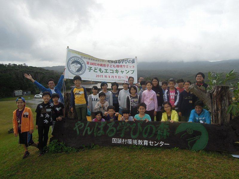 第10回沖縄県子ども環境サミット 子どもエコキャンプ_f0121321_16164285.jpg