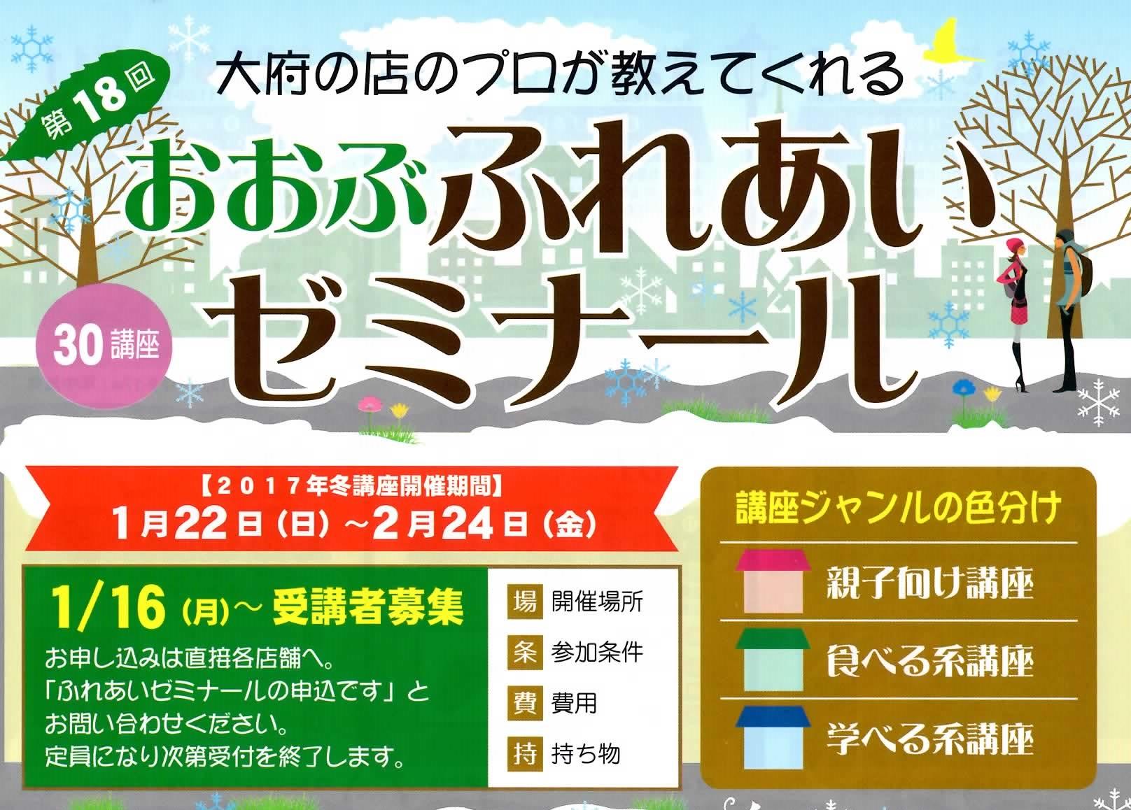 「おおぶ ふれあいゼミナール冬講座」が開催されます!_f0139333_202423100.jpg