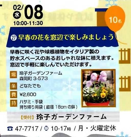「おおぶ ふれあいゼミナール冬講座」が開催されます!_f0139333_2134132.jpg