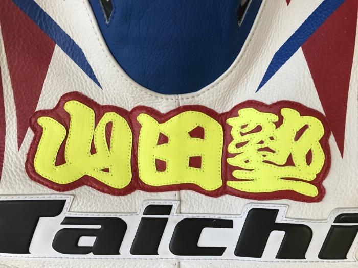 レザースーツ リペア 嬉しいご感想_f0178858_18565225.jpg