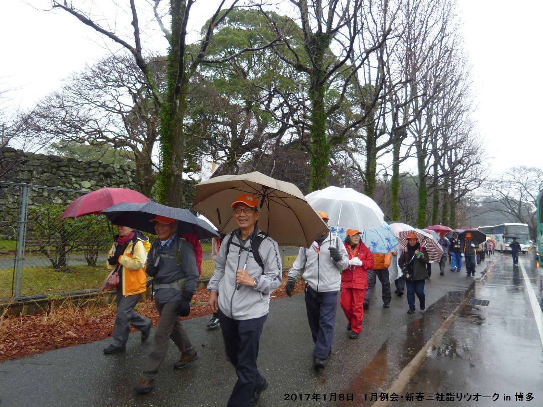 2017年1月例会 合同三社詣りウオーク in 博多_b0220064_2343526.jpg
