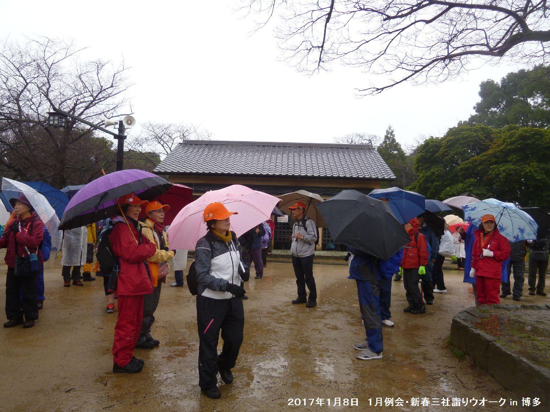 2017年1月例会 合同三社詣りウオーク in 博多_b0220064_23454773.jpg