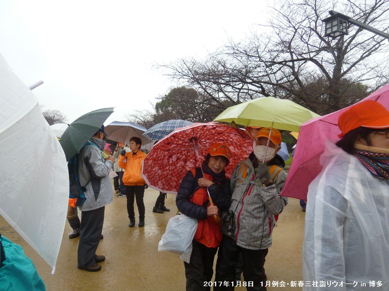 2017年1月例会 合同三社詣りウオーク in 博多_b0220064_23483344.jpg