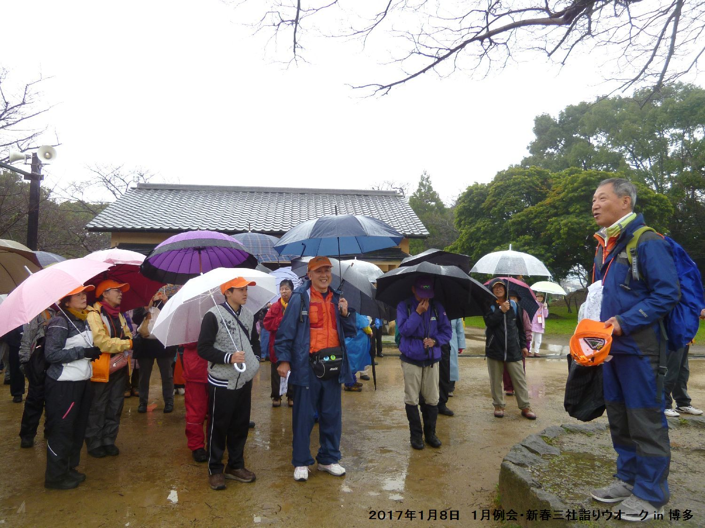 2017年1月例会 合同三社詣りウオーク in 博多_b0220064_2359435.jpg