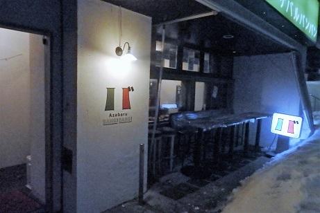 麻生のイタリアン居酒屋 「アザバルバンバン 麻生店」 このお店行きました。_f0362073_15283217.jpg