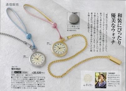 日本航空『JAL SHOP』に掲載されました。_a0138976_1643848.jpg