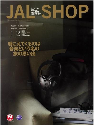 日本航空『JAL SHOP』に掲載されました。_a0138976_16463214.jpg
