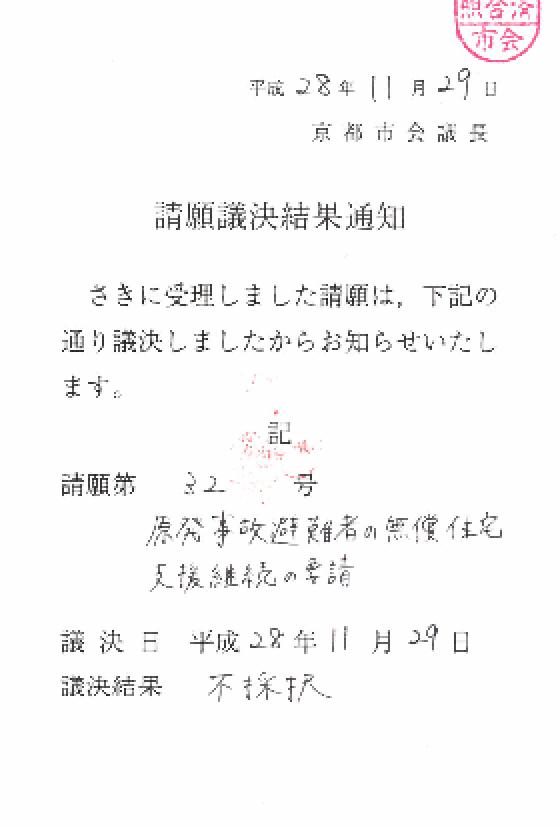 京都市会請願結果(不採択)_a0224877_00340189.png